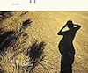 Ce que tient ta main droite t'appartient Pascal Manoukian Aux Éditions Don Quichotte, 288 pages