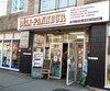 L'épicerie Deli-Panneur est située dans le quartier Petite-Bourgogne à Montréal.
