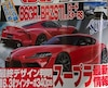 Toyota Supra cinquième génération